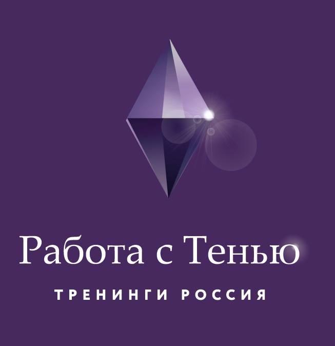 Работа с тенью | Тренинги Россия